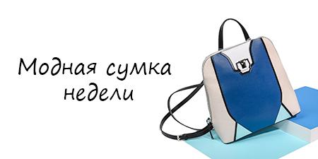 Модная сумка недели: Рюкзак Cromia