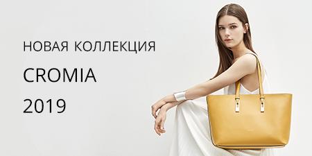 Новая коллекция Cromia 2019